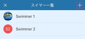 add_swimmer