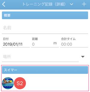 team_swimmer